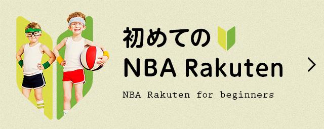 初めてのNBA Rakuten