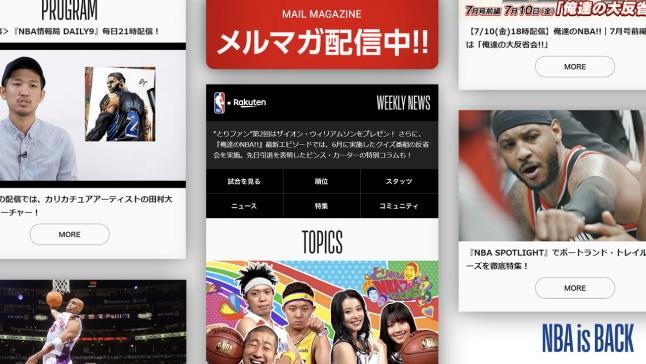 最新情報をお届け、「NBA Rakuten」のメルマガを紹介!